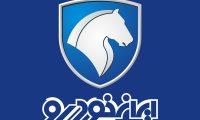 قیمت و شرایط فروش محصولات ایران خودرو