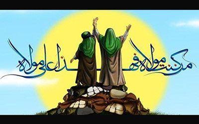 ماجرای عید غدیر