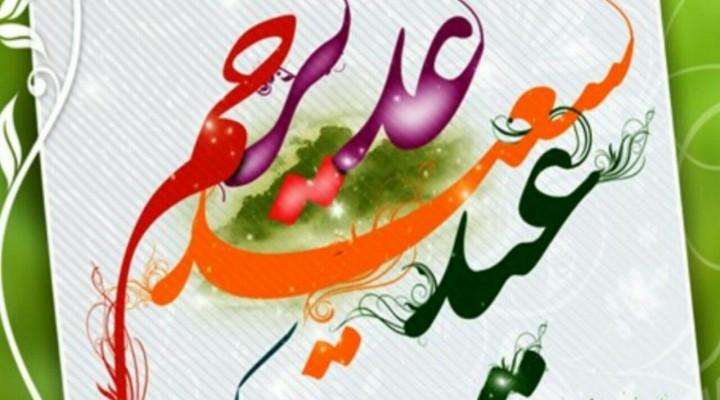 مولودی عید غدیر خم (1)
