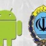 نرم افزار همراه بانک ملی اندرویدی + دانلود
