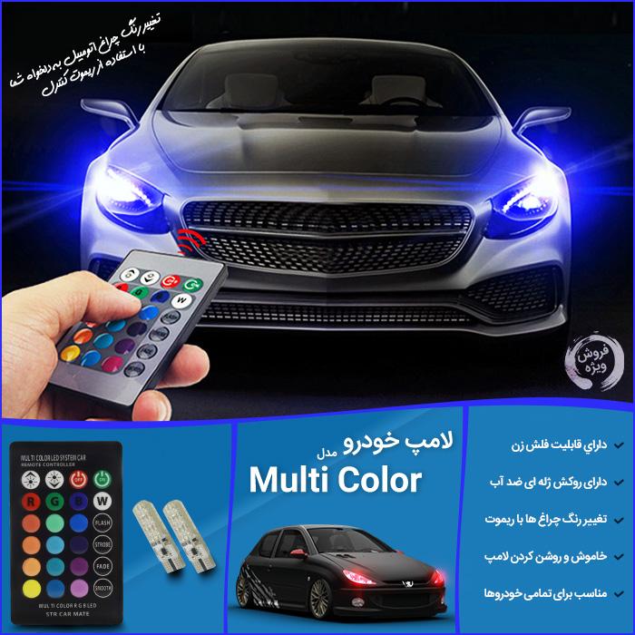 خرید آنلاین لامپ خودرو مدل Multi Color