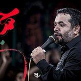 دانلود مداحی حاج محمود کریمی محرم 97 – شب دوم