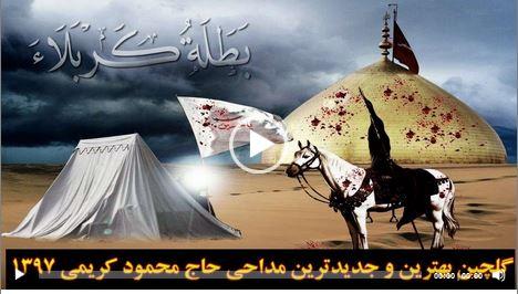 نماهنگ بیس دار حاج محمود کریمی