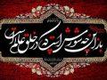 نوحه های ماه محرم (97) | شعرهای زیبا برای مداحی ماه محرم