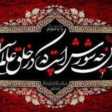 نوحه های ماه محرم (97)   شعرهای زیبا برای مداحی ماه محرم