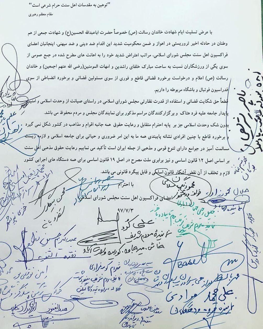 شکایت نمایندگان اهل سنت مجلس از شایان مصلح