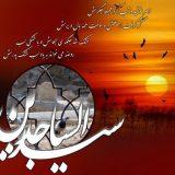 """پیامک های تسلیت شهادت امام """"سجاد (ع)"""""""