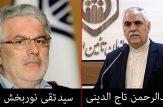 علت مرگ نوربخش و تاج الدینی در تصادف وحشتناک+ فیلم و عکس دیده نشده