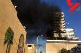 آتش سوزی برج بلند مرتبه در مشهد