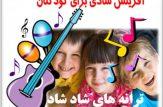 ترانه شاد شاد کودکانه و شعر کودکانه