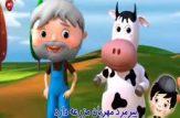 آهنگ ترانه پیرمرد مهربون مزرعه داره