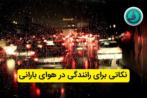 نکات رانندگی در باران رانندگی در جاده بارانی