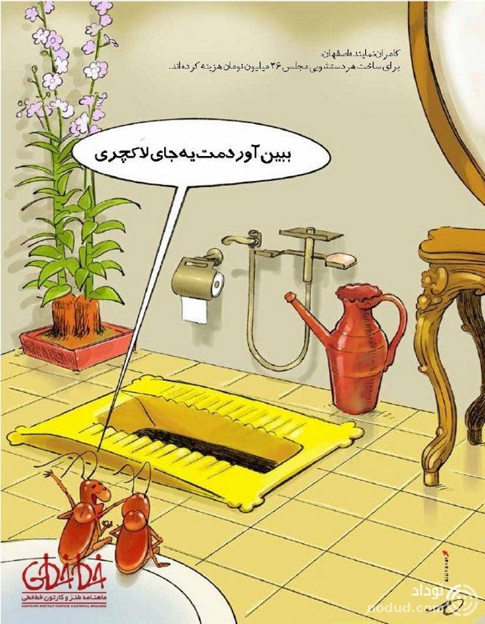 توالت لاکچری مجلس