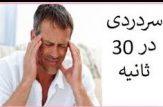 درمان سریع سردرد