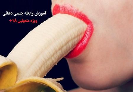 آموزش رابطه جنسی دهانی یا ساک زدن (ویژه متعهلین ۱۸+)
