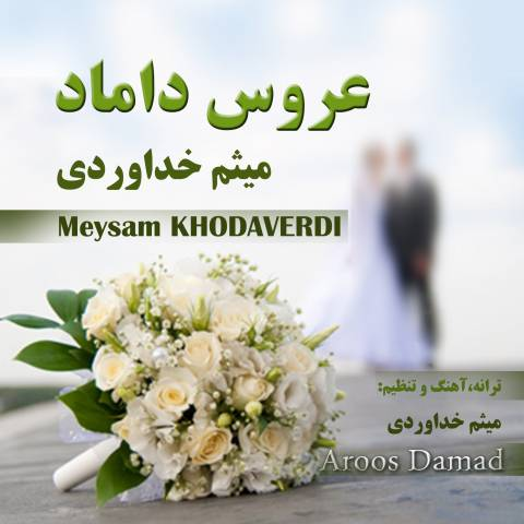 145010361143951353meysam-khodaverdi