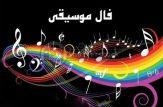 فال موسیقی