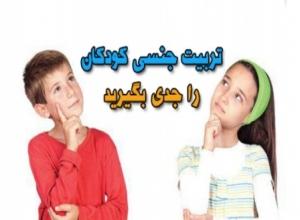 آموزش مسایل جنسی از کودکی تا نوجوانی به فرزندان