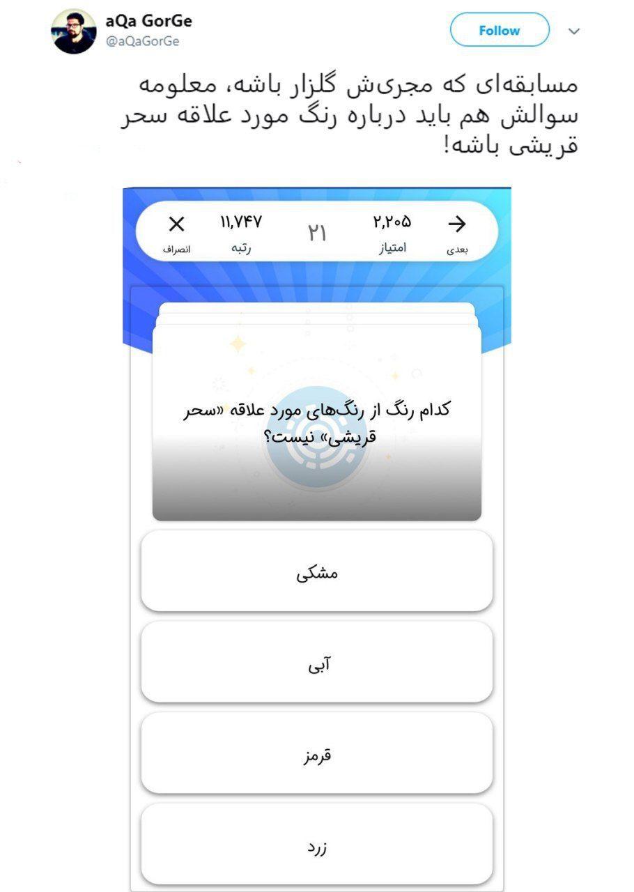 سوال عجيب در اپلیکیشن یکی از مسابقات صدا و سیما