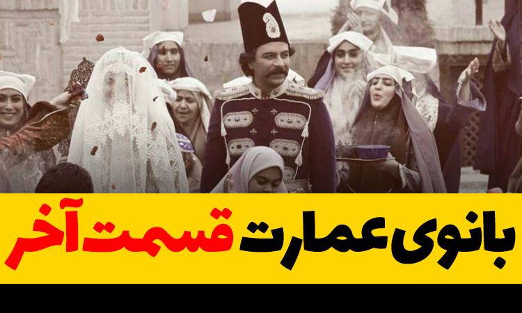 banoye_emarat_gesmate_akhar