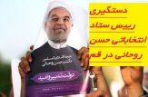 دستگیری رییس ستاد انتخاباتی حسن روحانی در قم