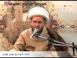 شیخ مهدی تهرانی