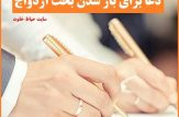 ازدواجباز شدن بختبخت گشاییدعا باز شدن بختدعا برای ازدواجدعا برای پیدا کردن شوهردعای ازدواج