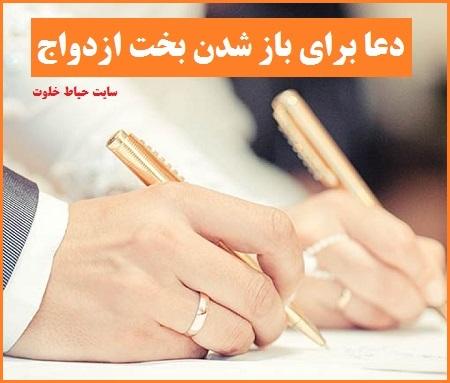ازدواجباز شدن بختبخت گشاییدعا باز شدن بختدعا برای ازدواج