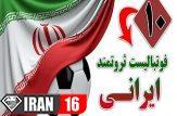 ثروتمندترین فوتبالیست های ایران