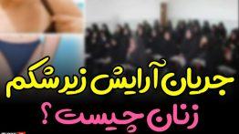جریان-کامل-آرایش-زیر-شکم-زنان-در-مشهد-چیست