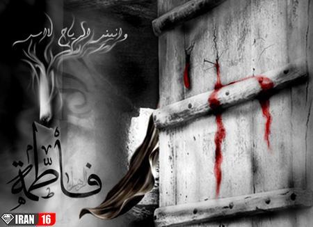 عکس و متن ایام فاطمیه + تسلیت شهادت حضرت فاطمه