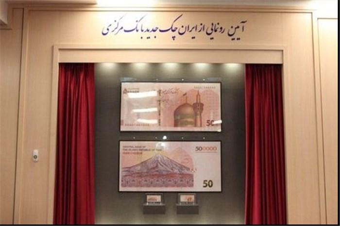ایران چک جدید ۵۰۰ هزار ریالی رونمایی شد+عکس