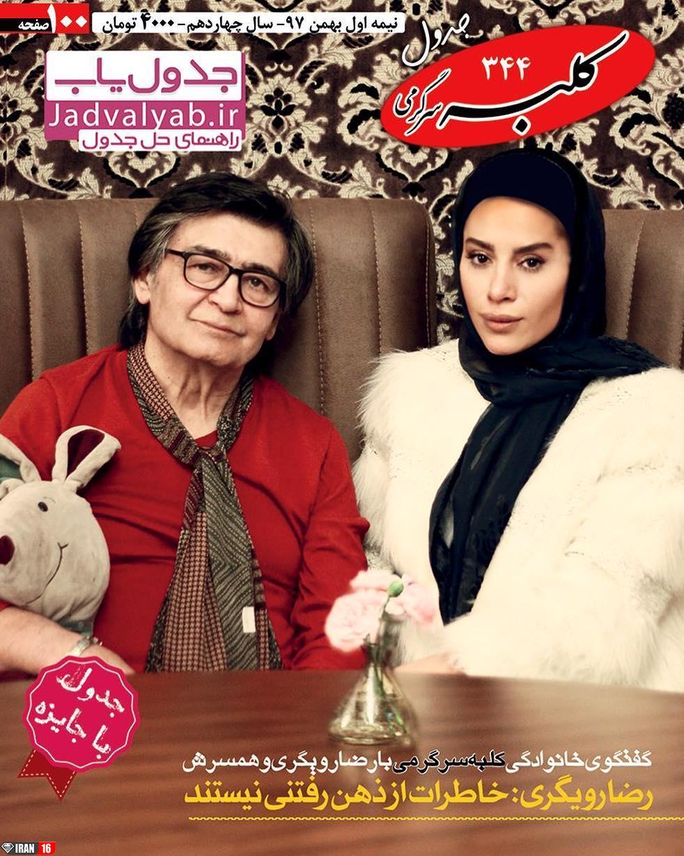 رضا رویگری و همسر جوانش روی جلد مجله رفتند   عکس