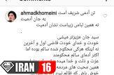 حمایت احمد خمینی از حسن آقامیری