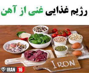 رژیم غذایی غنی از آهن برای رفع کم خونی
