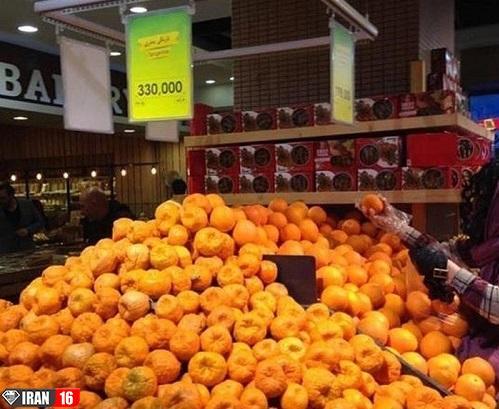 نارنگی لاکچری
