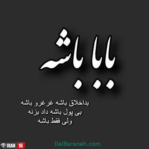 عکس نوشته پدر شهید , عکس نوشته پدر فوت شده , پرفایل روز پدر , پروفایل دلتنگی , پروفایل دلتنگی پدر , پروفایل پدر , پروفایل پدر آسمانی , پروفایل پدر فوت شده