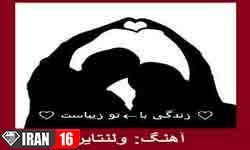 دانلود آهنگ عاشقانه برای ولنتاین ۹۷ – ۲۰۱۹ + پخش آنلاین