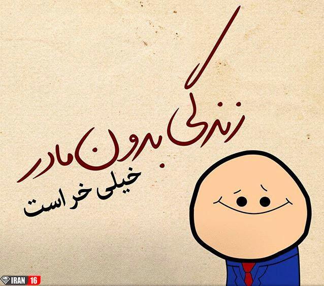 عکس نوشته تبریک روز مادر + عکس پروفایل روز مادر