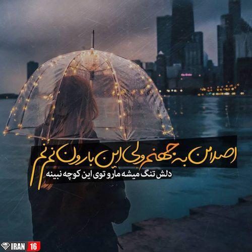 عکس نوشته عاشقانه باران