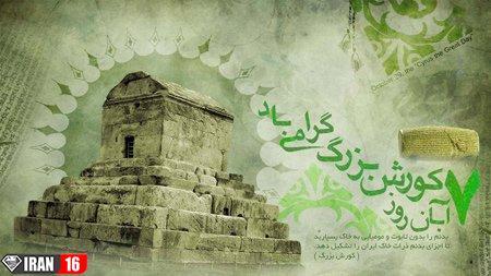 عکس نوشته کوروش کبیر و پاسارگاد (8)