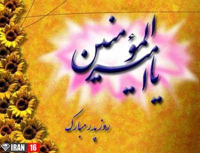 عکس پروفایل و عکس نوشته تبریک ولادت حضرت امام علی (ع)