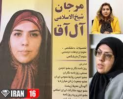 ملکه اختلاس ایران
