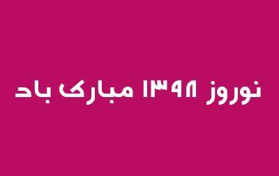 عکس پروفایل عید نوروز 98 + متن های تبریک عید نوروز 1398