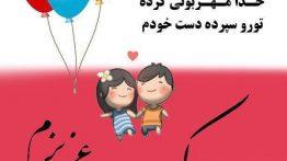 تبریک تولد عاشقانه اس ام اس تبریک تولد به دوست و همسر