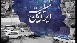 عکس نوشته سیل زده خوزستان لرستان گلستان (1)
