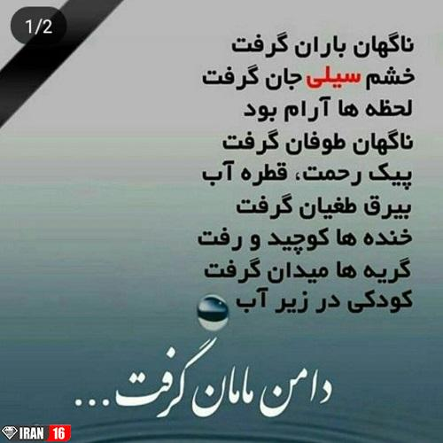 عکس پروفایل سیل ایران