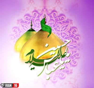 عکس نوشته های تولد حضرت عباس