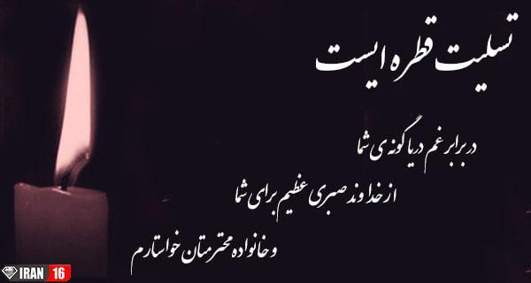 متن نوشته و شعر آگهی ترحیم