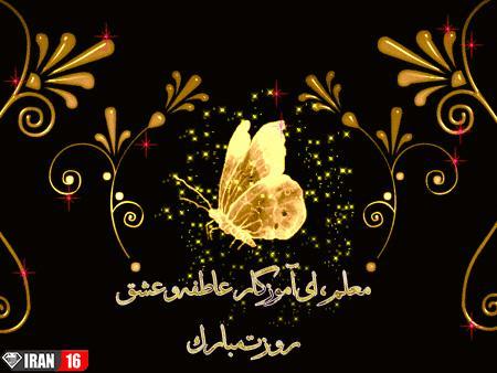 عکس پروفایل روز معلم مبارک (4)